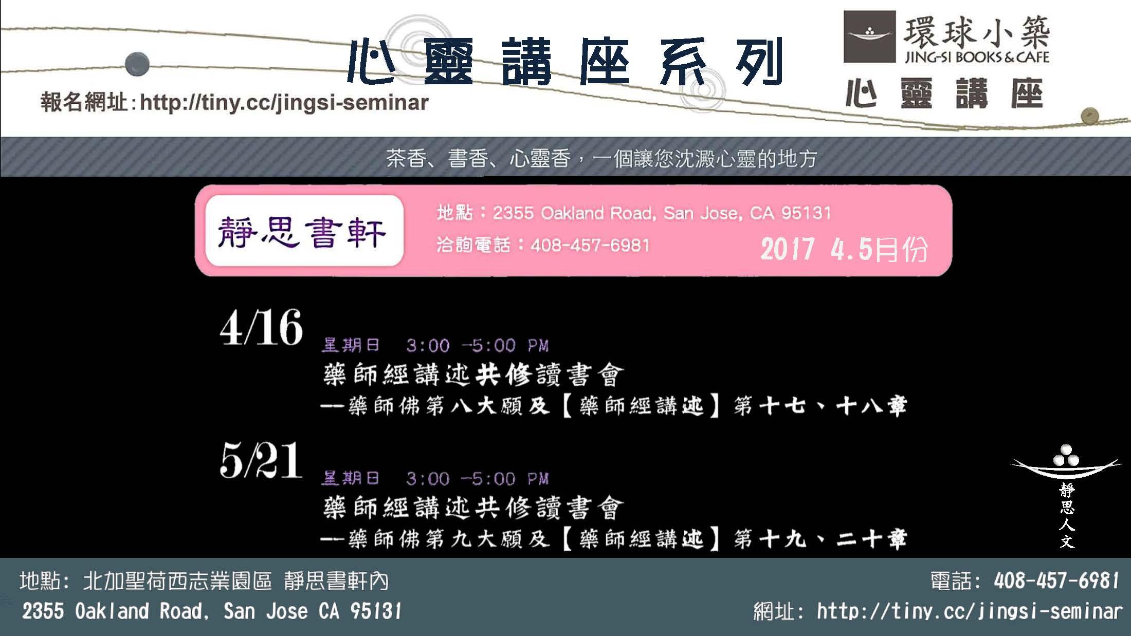 北加四, 五月份靜思人文活動_Page_4